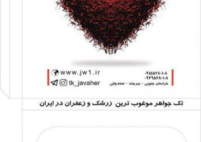 باکس تبلیغاتی
