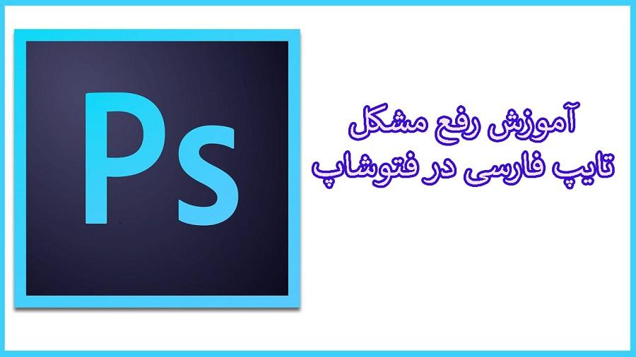 تایپ فارسی در فتوشاپ
