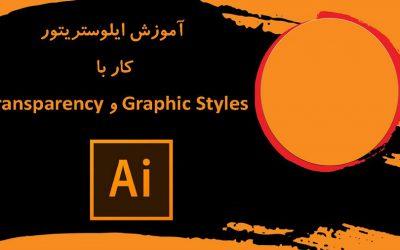 آموزش ایلوستریتور ؛ کار با Transparency و Graphic Styles