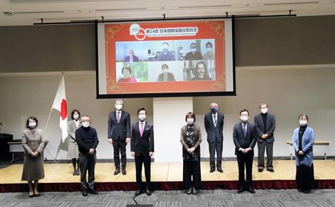 چهاردهمین مراسم جایزه بین المللی مانگای ژاپن