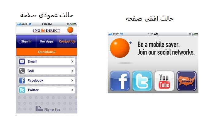 طراحی صفحات وب برای موبایل