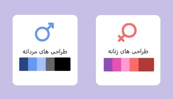 رنگ های زنانه و مردانه