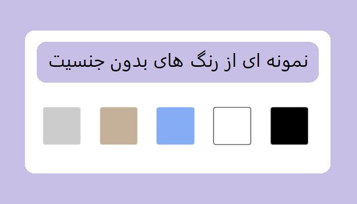 رنگ های بدون جنسیت